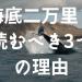 【名作】海底二万里を読むべき3つの理由
