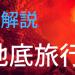 【解説】センターオブジアースの原作『地底旅行』