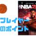 【NBA2K20】すぐにできる!マイプレイヤー作成のポイント!