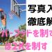 【NBA2K20】ネイバーフッド徹底解説