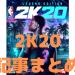 【まとめ】NBA2K20攻略記事を一覧でまとめてみました!